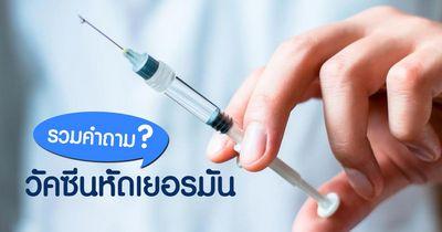คางทูมและหัดเยอรมันและการฉีดวัคซีนสำหรับผู้ใหญ่
